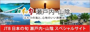JTB瀬戸内・山陰スペシャルサイト